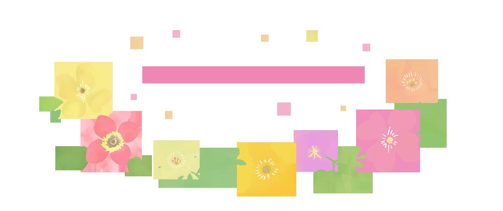 こころに花を咲かせたい